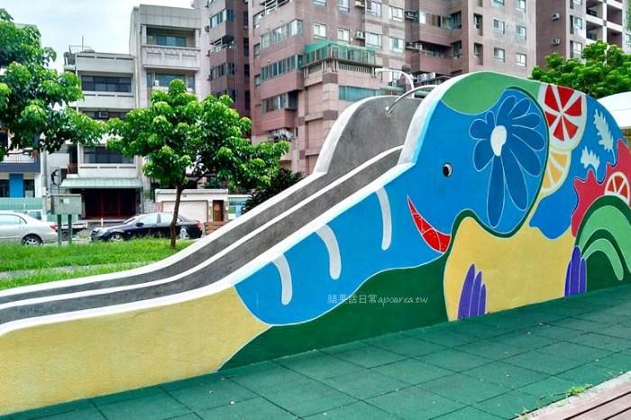 台中特色公園,繽紛彩繪復古大象溜滑梯,好拍好可愛,北區免費親子景點