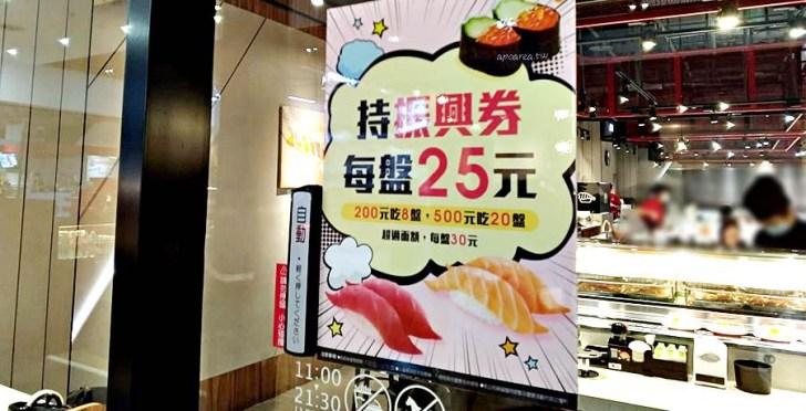46058227 - 爭鮮全新型態品牌最新門市來囉!線上點餐現點現做,新幹線雙軌送餐服務,SUSHiPLUS愛買水湳店