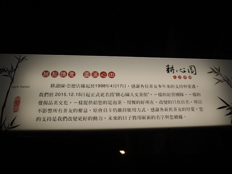 耕心園人文茶館|都市裡的世外桃源,古色古香庭院式茶堂,原耕讀園崇德店