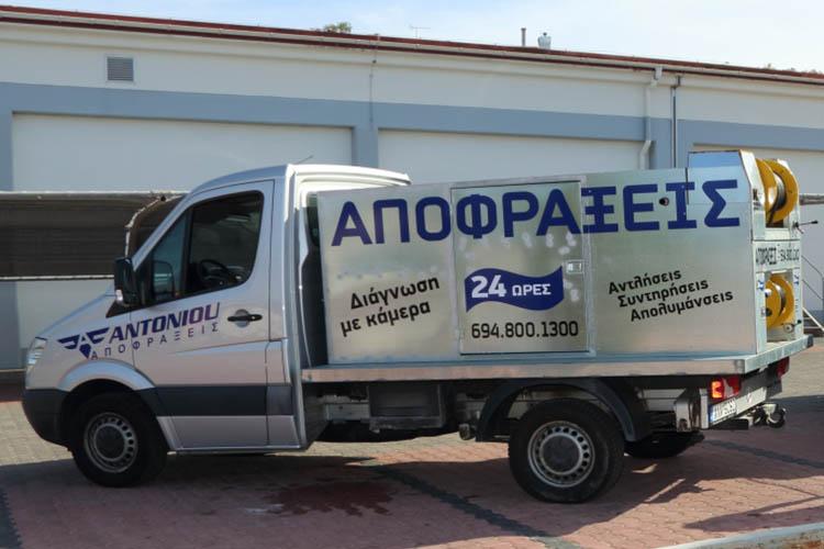 apofrakseis_perama