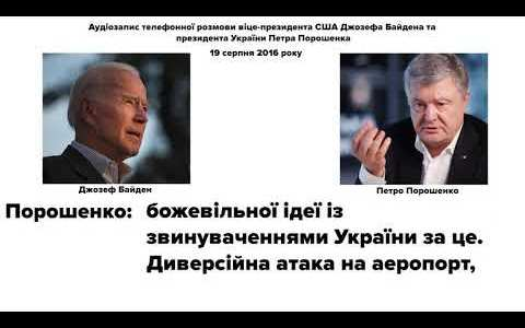 abgehortes-biden-telefonat-bestatigt,-dass-die-ukraine-auf-der-krim-einen-schweren-terroranschlag-geplant-hat-|-anti-spiegel