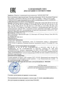 КШ 10 ТРТС декларацияjpg_Page1