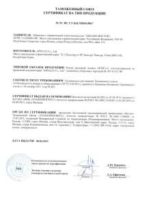 Сертификаты на типjpg_Page8