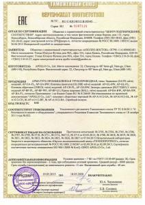 сертификат ТРТС арматураjpg_Page1