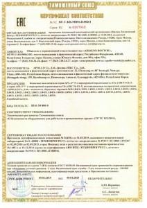 сертификат на концев. выкл. взрывозащищенного исполнения_1