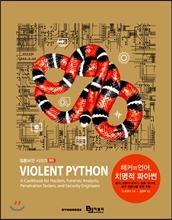 VIOLENT_PYTHON_S