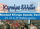Συμμετοχή του Δήμου Φαιστού στο 3ο Φεστιβάλ«Κερνάμε Ελλάδα» στα Χανιά