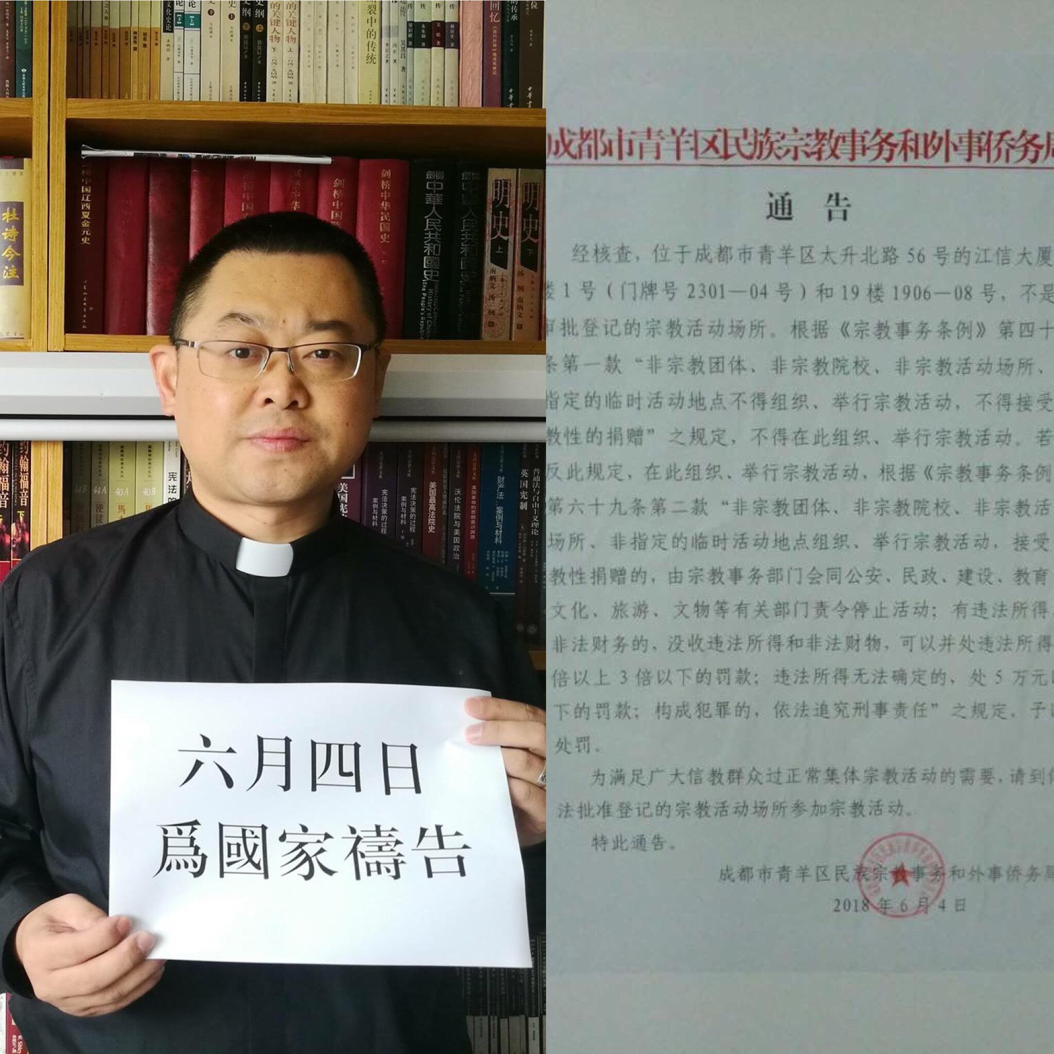 《祈禱有罪》成都秋雨聖約教會六四祈禱近廿人被拘留 | 門徒媒體