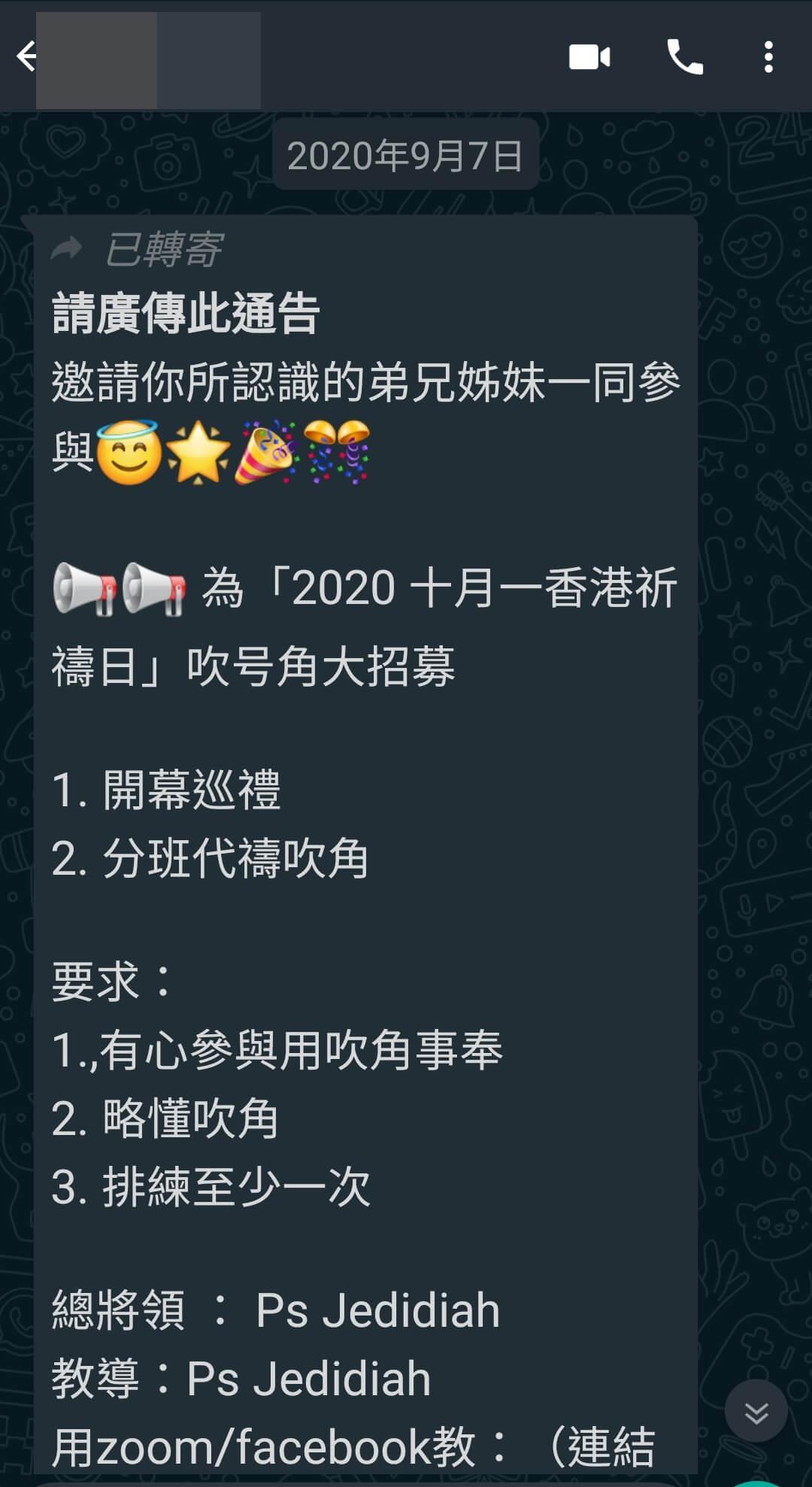 [教會攬炒]十一香港祈禱日招募吹角手 門徒籲信徒全力抵制 | 門徒媒體