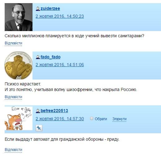В России проведут трехдневные учения по гражданской обороне, в которых будет участвовать 40 млн человек - Цензор.НЕТ 8077