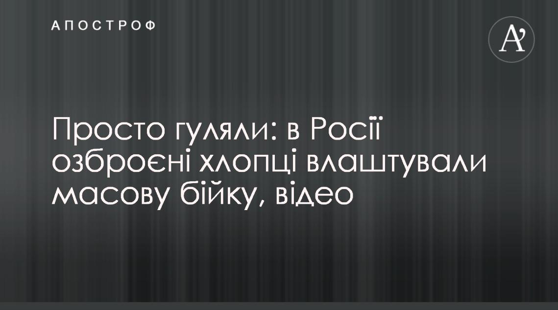 Просто гуляли: в Росії озброєні хлопці влаштували масову бійку, відео, АБЗАЦ