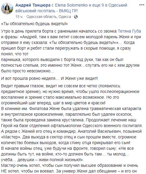 Син прикривав спину батька: історія про українців, які воювали на Донбасі (ФОТО)