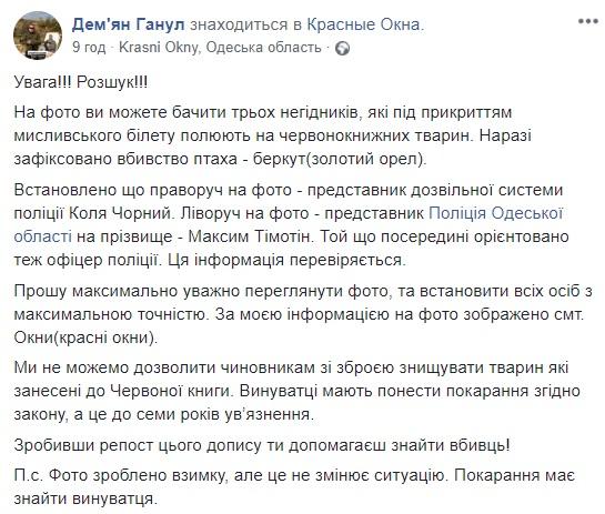 Скандал через вбивство українськими силовиками птаха з Червоної книги