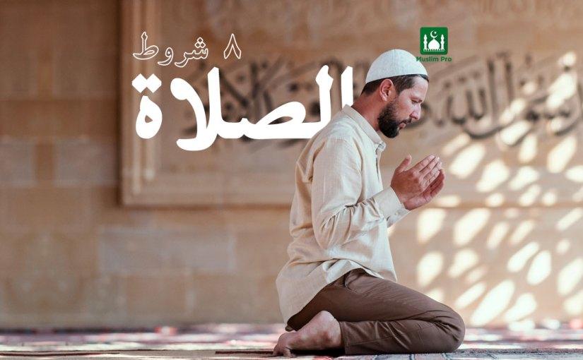 ٨ شروط الصلاة