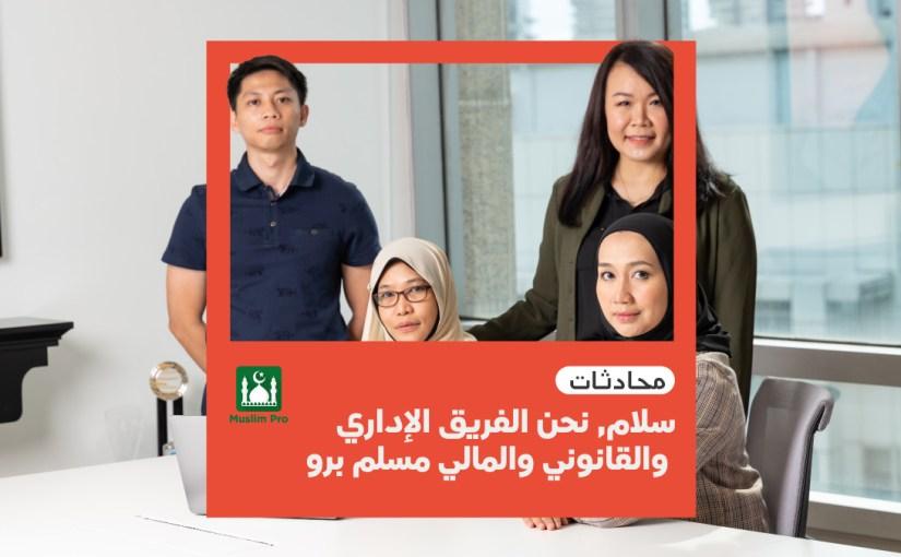سلام، نحن الفريق الإداري والقانوني والمالي مسلم برو