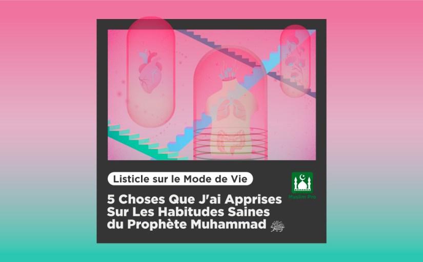 5 Choses Que J'ai Apprises Sur Les Habitudes Saines du Prophète Muhammad ﷺ.