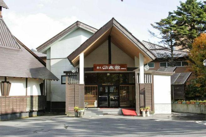 萬座溫泉 日進館(可日歸) - 群馬 | MATCHA - 日本線上旅遊觀光雜誌