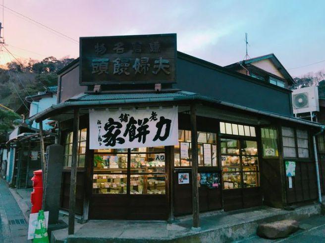 Chikaramochiya - 神奈川   MATCHA - 日本線上旅遊觀光雜誌
