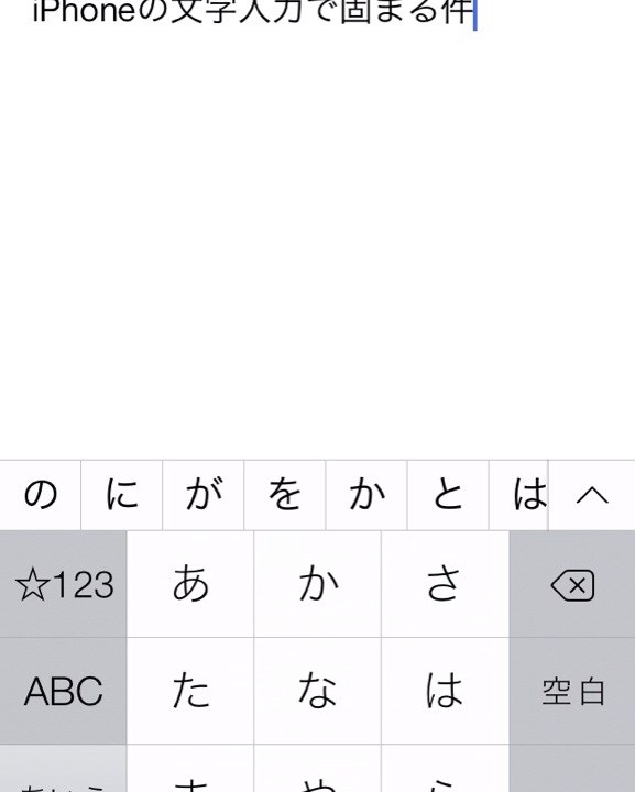 iphoneの文字入力が固まる件