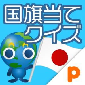 国旗あてゲーム!