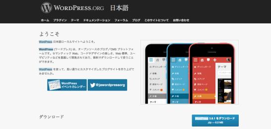 WordPress_›_日本語