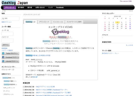 Geeklog_Japan_-_The_secure_CMS_