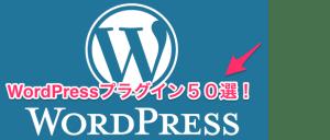 WordPressプラグイン50選_1