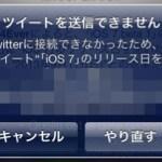 ツイートを送信できません-30秒で解決!iPhoneのTwitter連携アプリでツイートを送信できません と表示されたらチェックすること。