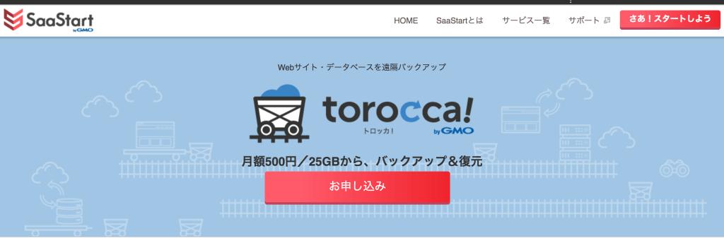 遠隔バックアップ torocca!(トロッカ!)