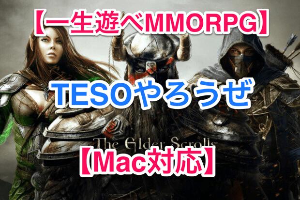 【一生遊べるMMORPG】Macで本格的なゲームをしたい人にはエルダー・スクロールズ・オンライン(eso)がおすすめ!