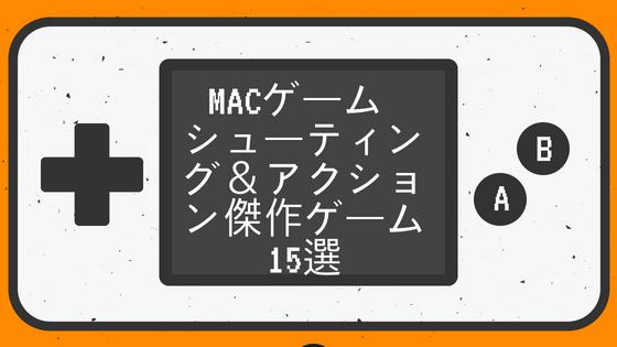 Macおすすめゲーム@シューティング&アクション傑作ゲーム15選