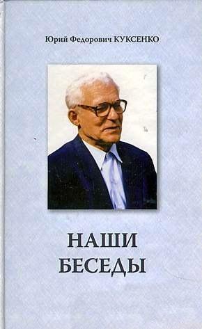 Книга Наши беседы, автор: Ю. Ф. Куксенко