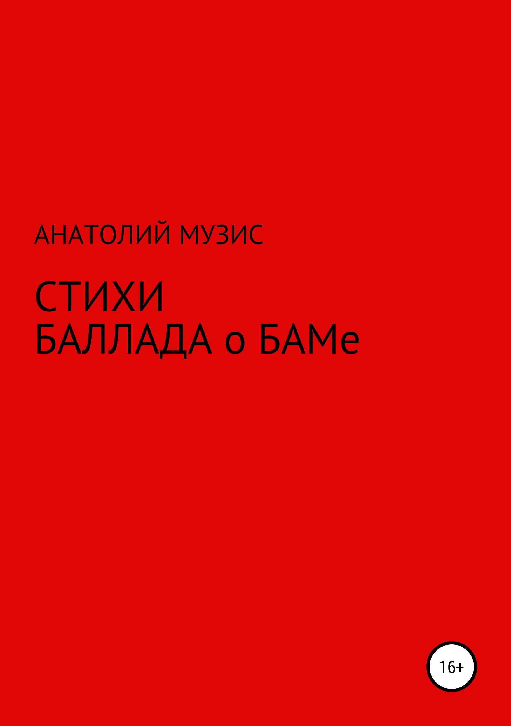 Книга Стихи. Баллада о БАМе, автор: Анатолий Музис