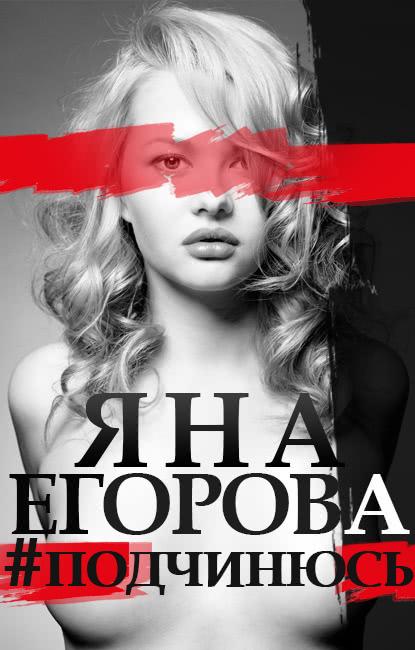 Книга #подчинюсь, автор: Яна Егорова