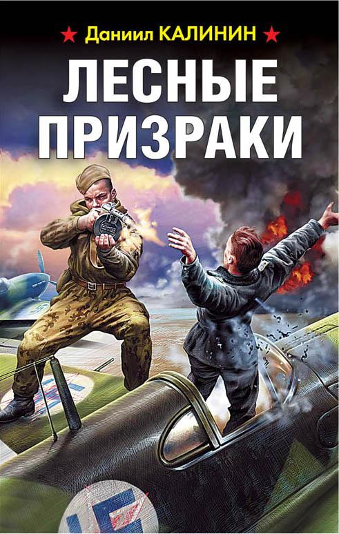 Книга Лесные призраки, автор: Даниил Калинин