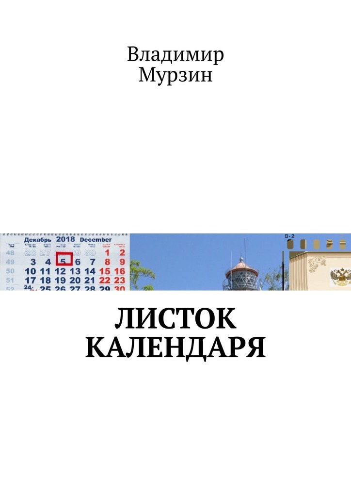 Книга Листок календаря, автор: Владимир Мурзин