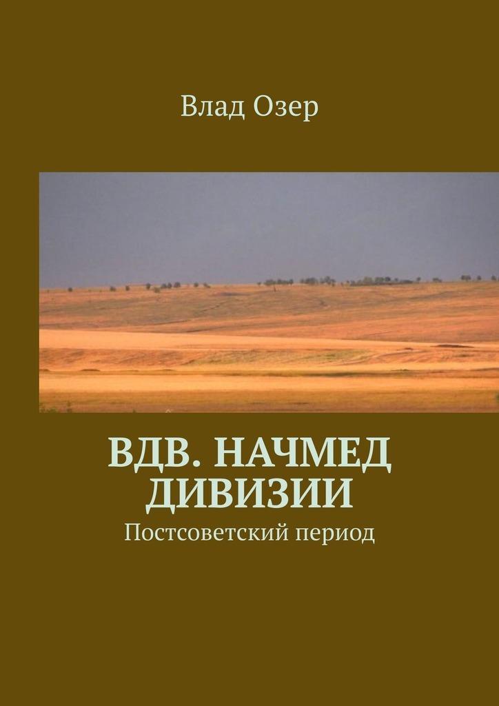 Книга ВДВ. Начмед дивизии. Постсоветский период, автор: Влад Озер
