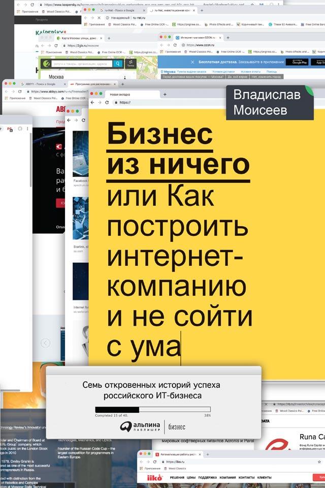 Книга Бизнес из ничего, или Как построить интернет-компанию и не сойти с ума, автор: Владислав Моисеев