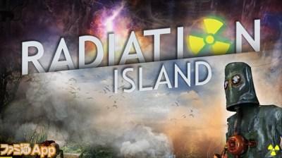 【新作】スマホであることに驚愕! オープンワールドサバイバル『Radiation Island』 [ファミ通App]