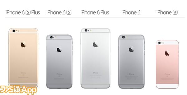 iPhone SEはiPhone 6s/6s Plusと大きさ以外何が違うのかをまとめてみた [ファミ通App]