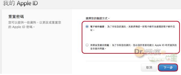 【教學】Apple ID (App Store 帳號)被盜用怎麼辦?如何找回密碼?找回 Apple ID呢!   Dr.愛瘋 APP Navi