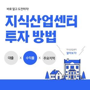 지식산업센터 분양 투자 방법