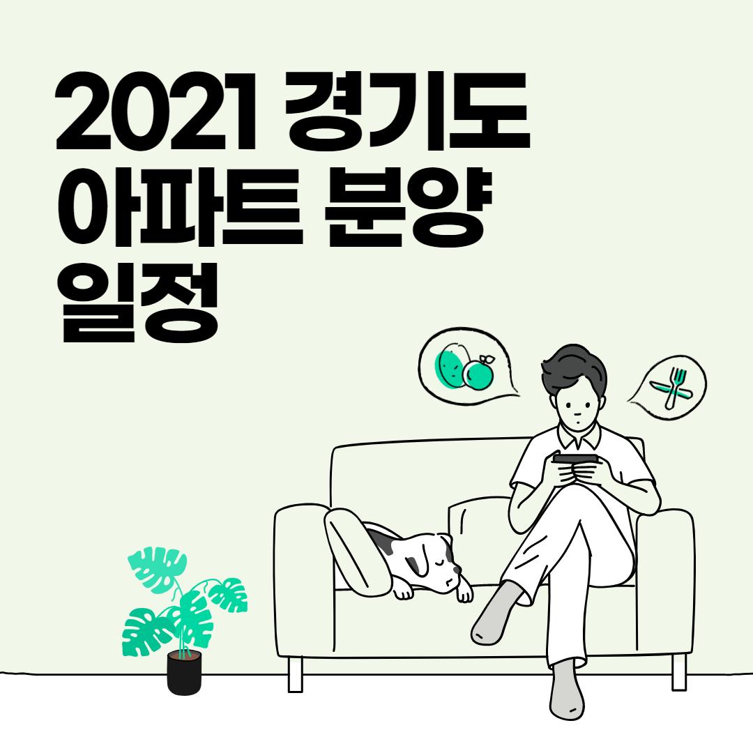 2021 경기도 아파트 분양 일정