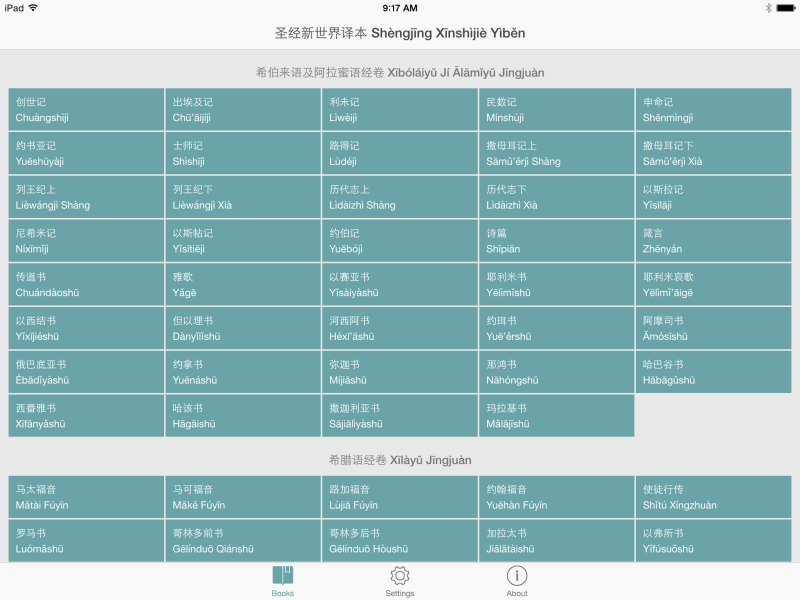 Users are first presented with the Bible books in Chinese characters and pinyin