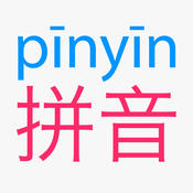 Pinyin Converter –  Convert Chinese Characters into Pinyin on iPhone and iPad