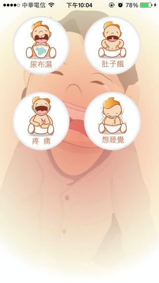 Baby Cries translator para traducir el llanto de un recién nacido