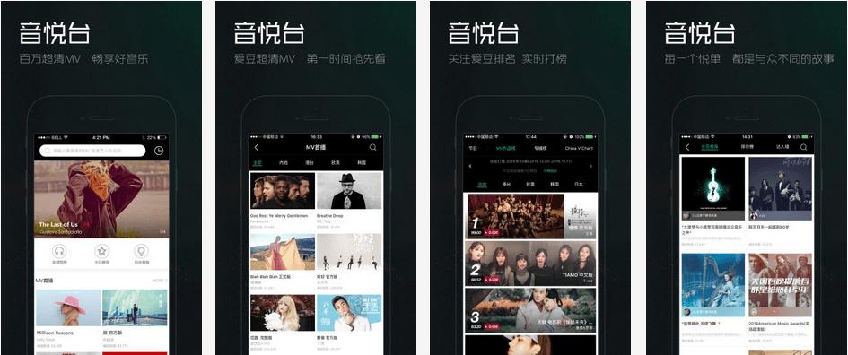 音悅Tai v4.7.6-App熱