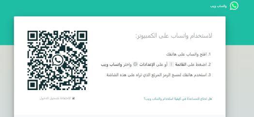 واتس اب ويب عربي تسجيل الدخول في Whatsapp Web هواوي موبايل