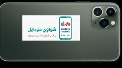 Photo of كيفية تصوير الشاشة على موبايل iPhone 11 Pro Max