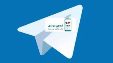Photo of تلغرام ويب للكمبيوتر رابط مسح الرمز المربع كود فتح Web Telegram